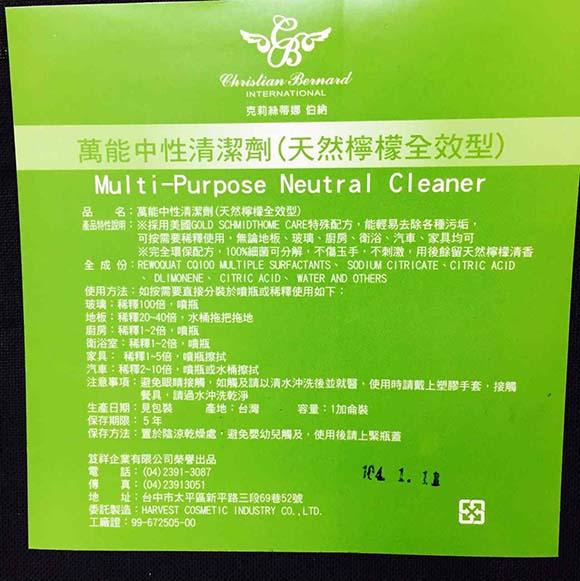多功能中性萬能清潔劑