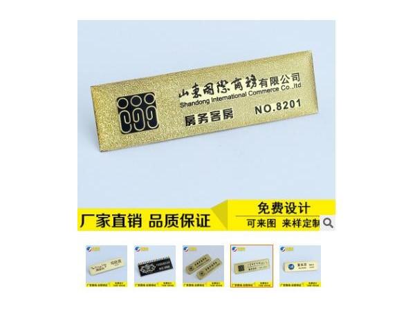 銘牌胸牌扣牌系列-001