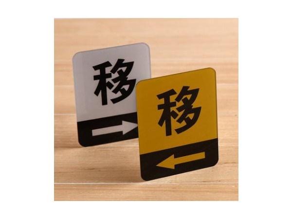 銘牌胸牌扣牌系列-041