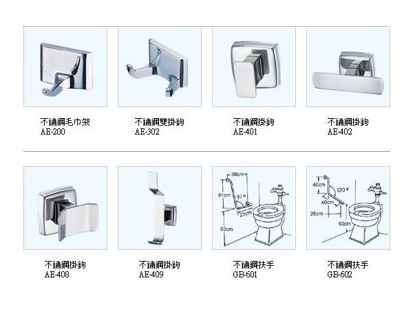 衛浴配備e-023